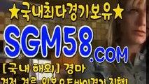 검빛사이트 ☚ 『SGM58.시오엠』 ( 고배당경마예상지