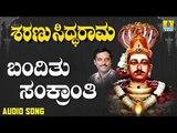 ಶ್ರೀ ಸಿದ್ದರಾಮ ಭಕ್ತಿಗೀತೆಗಳು - Bandithu Sankranthi | Sharanu Siddarama (Audio)