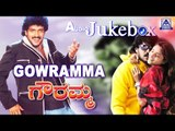 Gowramma I Kannada Film Audio Juke Box I Upendra, Ramya