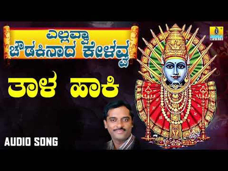 ಎಲ್ಲಮ್ಮ ಭಕ್ತಿಗೀತೆಗಳು - Thala Haaki | Yellavva Chowdakinaada Kelavva | Kannada Devotional Songs