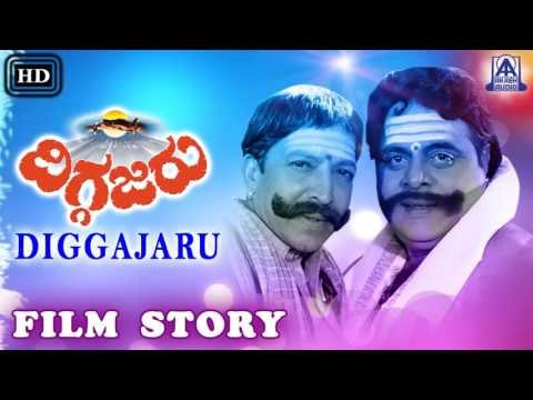 Diggajaru I Kannada Film Story I Ambareesh, Vishnuvardan I Akash Audio