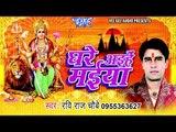 ललनवा दे डा दा ऐ मईया - Ghare Aihe Maiya   Ravi Raj Choubey   Bhojpuri Mata Bhajan