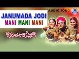 Janumada Jodi - Mani Mani Mani Audio Song ,  Shivarajkumar, Shilpa ,  V Manohar ,  Akash Audio