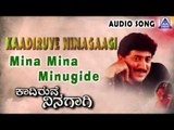 Kadiruve Ninagagi ,  Mina Mina Minugide Audio Song ,  Kumar Govind,Usha ,  Akash Audio