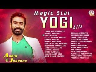 Magic Star Yogi Hits | Loose Maada Yogi Super Hit Kannada Song Jukebox