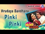 "Hrudaya Bandhana | ""Pinki Pinki"" Audio Song | Ambareesh,Sudharani | Akash Audio"