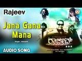 """Rajeev I """"Jana Gana Mana"""" Audio Song I Vijaya Raghavendra, Rakshita I Akshaya Audio"""
