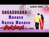 "Manase Sogasugara   ""Manase Nanna Manase"" Audio Song   Jayasurya,Nisha   Akash Audio"