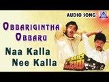"Obbarigintha Obbaru   ""Naa Kalla Nee Kalla"" Audio Song   Sunil, Chi. Guru Dutt   Akash Audio"