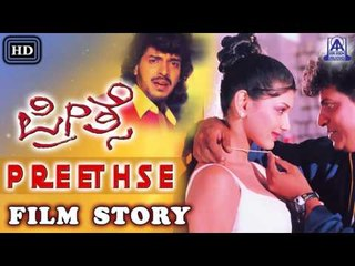 Preethse I Kannada Film Story I Upendra, Shiva Rajkumar, Sonali Bendre I Akash Audio