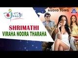 """Shrimathi - """"Viraha Nooru Tharaha"""" Audio Song I Upendra, Priyanka, Celina Jaitley I Akash Audio"""