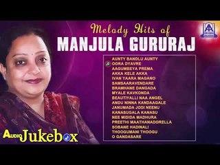 Melody Hits of Manjula Gururaj |  Suoer Hit Kannada Songs of Manjula Gururaj