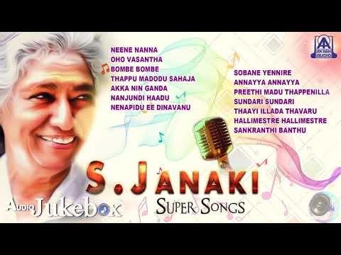 S. Janaki Super Songs   The Best Selected Songs Of S.Janaki   Akash Audio