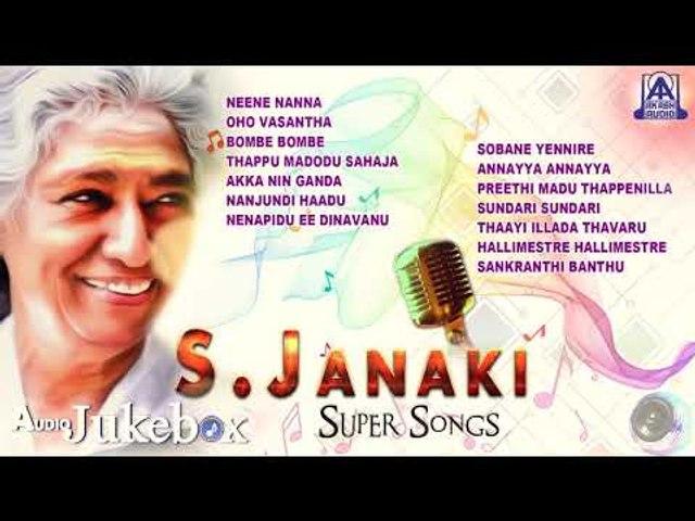 S. Janaki Super Songs | The Best Selected Songs Of S.Janaki | Akash Audio