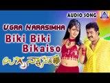"Ugra Narasimha | ""Biki Biki Bikaiso"" Audio Song | Mohan,Charulatha | Akash Audio"