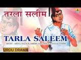 Urdu Drama I Tarla Saleem I Abdul Razack I Ameer Jaan I Feroz Khan