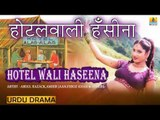 Urdu Drama I Hotel Wali Hasina I Khatoonappa I Abdul Razack,AmirJan,S Jani