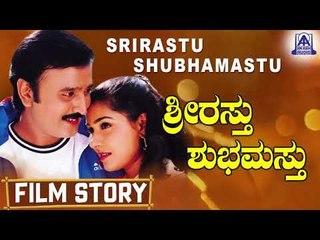 Shrirasthu Shubhamasthu I Kannada Film Story I Ramesh Aravind,Anu Prabhakar I Akash Audio