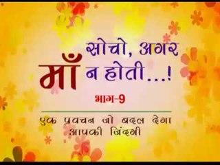 सोचो अगर माँ न होती I Shri Chandraprabhji I Part 9 I Pravachan