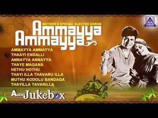 Amamayya Amamayya | Mother's Day Special Kannada Song