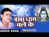 डगार शोभेला हो कँवर शोभेला || Baba Dham Chale Ke || Rajnath Foji || Bhojpuri Kanwar Song 2016