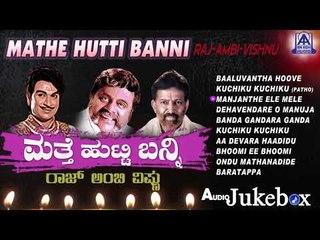 Mathe Hutti Banni | Kannada Sad Songs Of The Legends Raj- Ambi-Vishnu | Akash Audio