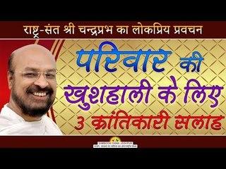 परिवार की खुशहाली के लिए 3 क्रन्तिकारी सलाह -Shri Chandraprabhji -Mumbai Pravachan 2018