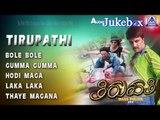 Tirupathi  I Audio Jukebox I Sudeep,Pooja Kanwal I Akash Audio