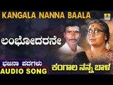ಲಂಬೋಧರನೇ | ಕಂಗಾಲ ನನ್ನ ಬಾಳ-Kangala Nanna Baala | North Karnataka Bhajana Padagalu | Jhankar Music