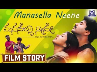 Manasella Neene I Kannada Film Story I Nagendra Prasad,Gayathri Raghuram I Akash Audio