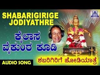 Kailasa Vaikunta Koodi | Shabarigirige Jodiyathre | Kannada Devotional Songs | Akash Audio