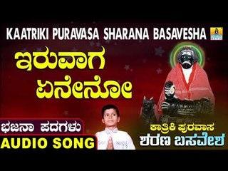 ಇರುವಾಗ ಏನೇನೊ | ಕಾರ್ತಿಕಿ ಪುರವಾಸ ಶರಣ ಬಸವೇಶ | North Karnataka Bhajana Padagalu | Jhankar Music