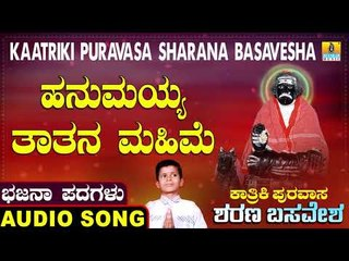 ಹನುಮಯ್ಯ ತಾತನ ಮಹಿಮೆ | ಕಾರ್ತಿಕಿ ಪುರವಾಸ ಶರಣ ಬಸವೇಶ | North Karnataka Bhajana Padagalu | Jhankar Music