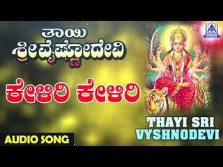 Keliri Keliri | Thayi Sri Vyshnodevi | Kannada Devotional Songs | Akash Audio