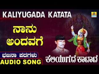 ನಾನು ಅಂದವಗೆ | ಕಲಿಯುಗದ ಕಟಾಟ-Kaliyugada Katata | North Karnataka Bhajana Padagalu | Jhankar Music