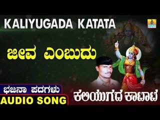 ಜೀವ ಎಂಬುದು | ಕಲಿಯುಗದ ಕಟಾಟ-Kaliyugada Katata | North Karnataka Bhajana Padagalu | Jhankar Music