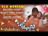 Olu Munsami Full Songs Jukebox | New Kannada Movie Songs 2018