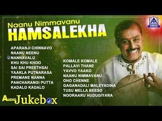 Naanu Nimmavanu Hamsalekha | Best Kannada Songs of Hamsalekha
