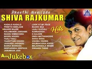 Preethi Neeilade Shiva Rajkumar Hits | Best Kannada Songs Jukebox