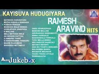 Kayisuva Hudugiyara Ramesh Aravind Hits | Best Kannada Songs Of Ramesh Aravind