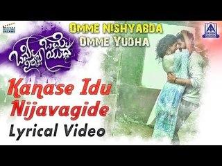 Kanase Idu Nijavagide Lyrical Video Kannada|Omme Nishyabda Omme Yudha|Samyukta Hegde,Prabhu
