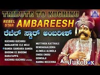 Tribute To Kuchikku Rebel Star Ambareesh | Legend Ambarish  Best Songs | Kannada Super Hit Songs