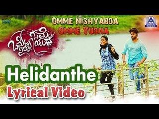 Helidanthe Lyrical Video Song | Omme Nishyabda Omme Yudha Kannada Movie | Akash Audio