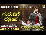 ಗುರುವಿಗೆ ದ್ರೋಹ-Duddiddare Doddonu | Nagesh Kumar | North Karnataka Bhajana Padagalu | Jhankar Music