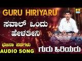 ಸವಾಲ್ ಒಂದು ಹೇಳತೀನಿ | Guru Hiriyaru | North Karnataka Bhajana Padagalu | Jhankar Music