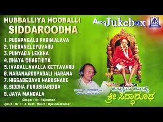 Dr. Rajkumar - Hubballiya Hooballi Sri Siddaroodha | Kannada Devotional Songs |