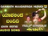 ಯಾವಳಿಂದ ಬಂದಿದಿ | Gammath Maadabyada Hudugi | North Karnataka Bhajana Padagalu | Jhankar Music
