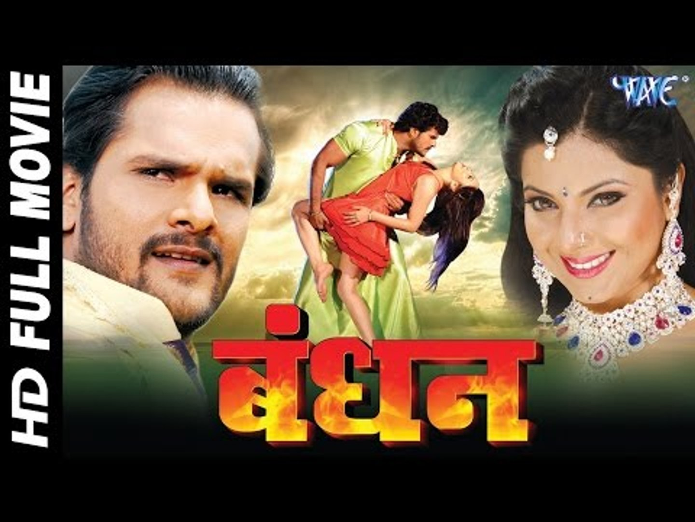 Bandhan Super Hit Bhojpuri Full Movie ब धन Khesari Lal Yadav Bhojpuri Film