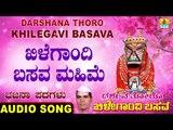 ಖಿಳೆಗಾಂದಿ ಬಸವ ಮಹಿಮೆ-Darshana Thoro Khilegavi Basava | North Karnataka Bhajana Padagalu-Jhankar Music