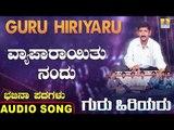 ವ್ಯಾಪಾರಾಯಿತು ನಂದು | Guru Hiriyaru | North Karnataka Bhajana Padagalu | Jhankar Music